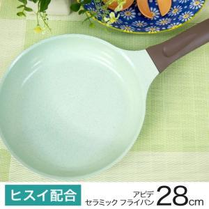 アピデ ククナキッチン ヒスイコーティング 軽量型 フライパン 28cm(IH対応)(送料無料)|ryouhin-hyakka