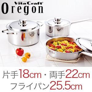 ビタクラフト オレゴン 3点セット 両手ナベ22cmタイプ 福袋(送料無料)|ryouhin-hyakka