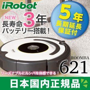 【完売しました】ルンバ621 アイロボット 日本国内正規品  5年長期保証付き ryouhin-hyakka