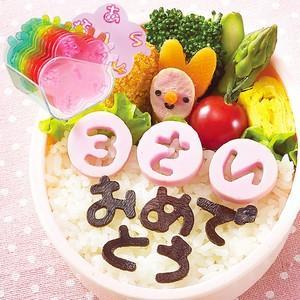 ひらがなの食材抜き型、数字と記号もセット♪ かわいい文字でお弁当にメッセージ! 1文字1パーツでバラ...