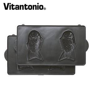 ビタントニオ Vitantonio ポワソンプレート 2枚組 PVWH-10-PO 49682913...