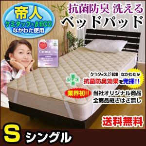 ベッドパッド シングル ベットパット 敷パッド 帝人抗菌防臭わた入り ベッドパッド シングル 100×200cm 中わた増量 通常の2倍入 の商品画像
