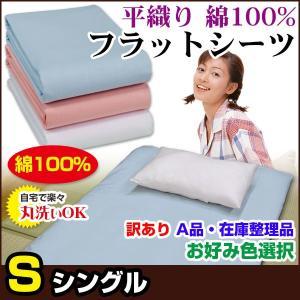 ーカー直販 訳あり シーツ 綿平織りシーツ 正規品 色選択可能。 1インチ間(2.54cm)に綿10...