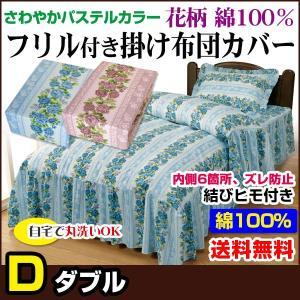 布団カバー ダブル 190×210cm ベッドスカート付 ベッド布団カバー 花柄の写真