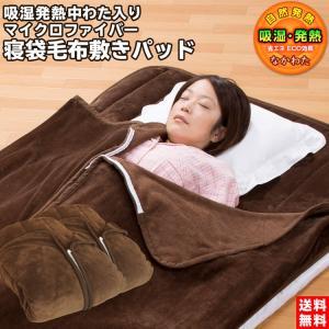 あったか 吸湿発熱 中わた入り 寝袋タイプ マイクロファイバー毛布 敷きパッド シングル 100×2...