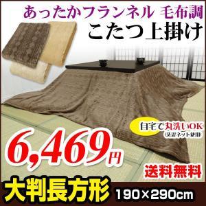 商品名:あったかフランネル 毛布調 こたつ上掛け ふんわりなめらかなマイクロファイバーフランネル素材...