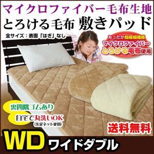 メーカー直販 送料無料 敷きパッド ベッドパット。 商品名:とろけるような肌触りのふわふわ敷きパッド...