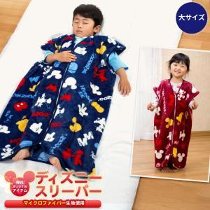 ディズニー 毛布 スリーパー かいまき 着る毛布 70cm×100cm
