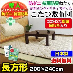 こたつ下敷き こたつ敷布団 長方形 200×240m ボリュームタイプ 日本製の写真