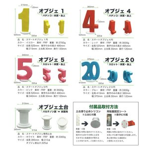 【訳あり在庫処分品】スマートオブジェ・セット4円<数字オブジェと土台オブジェのセット>【在庫限り・残りわずか】|ryouhin-shop|05