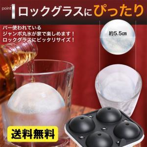 まる氷 丸い氷 を作る容器 製氷皿 製氷器 アイスボール 直径5.5cm ブラック シリコーン製 キ...
