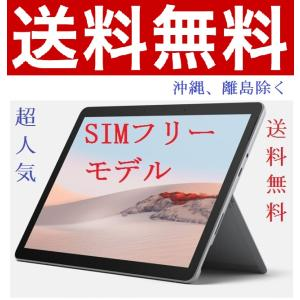 新品 マイクロソフト Surface Go 2 LTE Advanced TFZ-00011 SIMフリー Core m3 8GB 128GB Win10 10.5インチの商品画像|ナビ