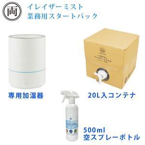イレイザーミスト 業務用スタートパック クリーンティーラボ加湿器 ミスト水20L QBテナー 500mlスプレー ウィルス ペット 臭い 対策|ryousou-ya