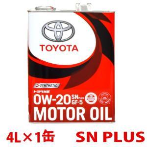 トヨタ TOYOTA 純正 キャッスル ガソリン車用エンジンオイルです。  オイル交換や継ぎ足しなど...