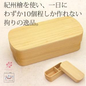 紀州檜の くりぬき 弁当箱 角型一段 ナチュラル 食洗器対応 ランチボックス Lunch box 日本製 ヒノキ おしゃれ 木 お弁当 遠足|ryousou-ya