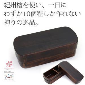 紀州檜の くりぬき 弁当箱 角型一段 ダークブラウン 食洗器対応 ランチボックス Lunch box 日本製 ヒノキ おしゃれ 木 お弁当 遠足|ryousou-ya