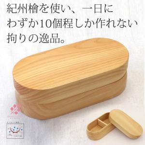 紀州檜の くりぬき 弁当箱 丸型一段 ナチュラル 食洗器対応 ランチボックス Lunch box 日本製 ヒノキ おしゃれ 木 お弁当 遠足|ryousou-ya