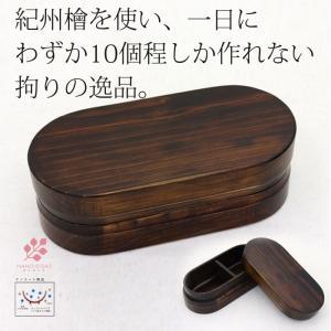 紀州檜の くりぬき 弁当箱 丸型一段 ダークブラウン 食洗器対応 ランチボックス Lunch box 日本製 ヒノキ おしゃれ 木 お弁当 遠足|ryousou-ya