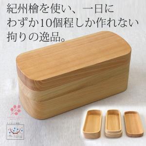 紀州檜の くりぬき 弁当箱 角型2段 ナチュラル 食洗器対応 ランチボックス Lunch box 日本製 ヒノキ おしゃれ 木 お弁当 遠足|ryousou-ya