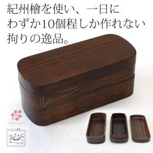 紀州檜の くりぬき 弁当箱 角型2段 ダークブラウン 食洗器対応 ランチボックス Lunch box 日本製 ヒノキ おしゃれ 木 お弁当 遠足|ryousou-ya