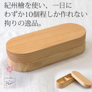 紀州檜の くりぬき 弁当箱 丸型1段 長 ナチュラル 食洗器対応 ランチボックス Lunch box 日本製 ヒノキ おしゃれ 木 お弁当 遠足|ryousou-ya