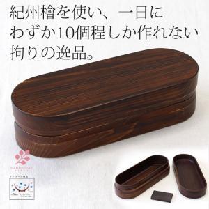 紀州檜の くりぬき 弁当箱 丸型1段 長 ダークブラウン 食洗器対応 ランチボックス Lunch box 日本製 ヒノキ おしゃれ 木 お弁当 遠足|ryousou-ya
