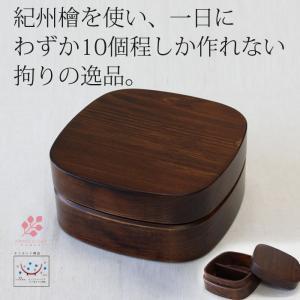 紀州檜の くりぬき 弁当箱 四角深底1段 ダークブラウン 食洗器対応 ランチボックス Lunch box 日本製 ヒノキ おしゃれ 木 お弁当 遠足|ryousou-ya