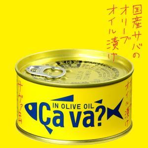 サバ缶 鯖缶 サヴァ CAVA さばの オリーブオイル漬け 缶詰 岩手県産 国産鯖を使った  おしゃ...
