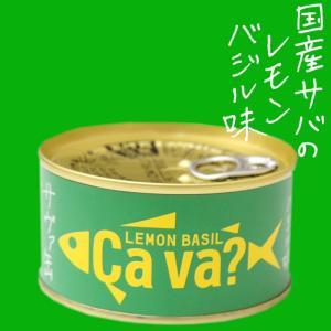 サバ缶 鯖缶 サヴァ CAVA さばの レモンバジル味 缶詰 岩手県産 国産鯖を使用 おしゃれで 美味しく どんなレシピにも合います|ryousou-ya