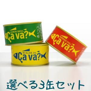 サバ缶 鯖缶 サヴァ CAVA さばの 缶詰 よりどり3缶セット 岩手県産 国産鯖を使用 おしゃれで...