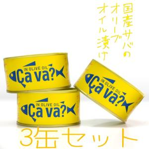 サバ缶 鯖缶 サヴァ CAVA さばの オリーブオイル漬け 3缶セット 缶詰 岩手県産 国産鯖を使っ...