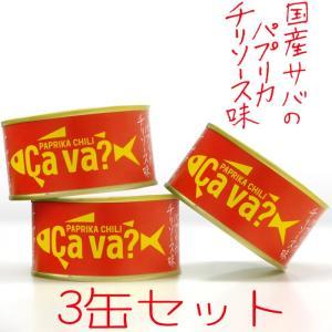 サバ缶 鯖缶 サヴァ CAVA さばの パプリカチリソース 3缶セット 缶詰 岩手県産 国産鯖を使用...