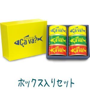 ラッピング対応 サバ缶 鯖缶 サヴァ CAVA さばの 缶詰 6缶ボックス入りセット 岩手県産 国産鯖 おしゃれで 美味しく レシピ お中元 お歳暮 お祝い|ryousou-ya