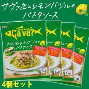 サバ缶 鯖缶 サヴァのパスタソース レモンバジル味 一人用 4個セット おしゃれなSAVA缶が美味し...