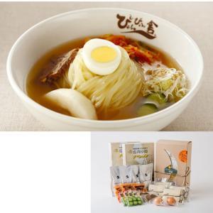 盛岡冷麺 スペシャル 4食セット ぴょんぴょん舎の冷麺をご家庭で 具材も入って お手軽 簡単に本格冷...