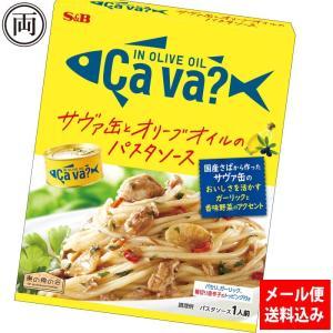 サバ缶 鯖缶 サヴァのパスタソース オリーブオイル味 一人用 おしゃれなSAVA缶が美味しいパスタソースに 手軽 簡単 メール便 送料 無料|ryousou-ya