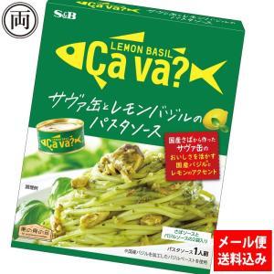 サバ缶 鯖缶 サヴァのパスタソース レモンバジル味 一人用 おしゃれなSAVA缶が美味しいパスタソースに 手軽 簡単 メール便 送料 無料|ryousou-ya