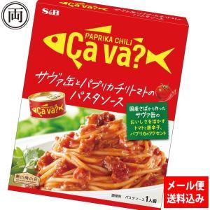 サバ缶 鯖缶 サヴァのパスタソース パプリカチリトマト味 一人用 おしゃれなSAVA缶が美味しいパス...