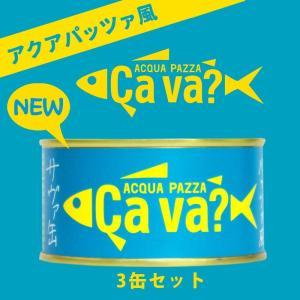 サバ缶 鯖缶 サヴァ CAVA さばの アクアパッツァ味 3缶セット 缶詰 岩手県産 国産鯖を使用 おしゃれで 美味しく どんなレシピにも合います|ryousou-ya