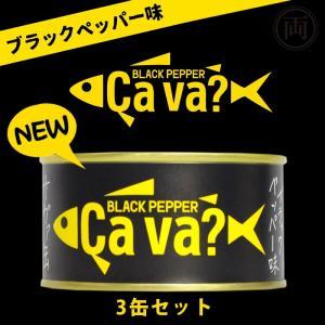 サバ缶 鯖缶 サヴァ CAVA さばの ブラックペッパー味 3缶セット 缶詰 岩手県産 国産鯖を使用 おしゃれで 美味しく どんなレシピにも合います|ryousou-ya