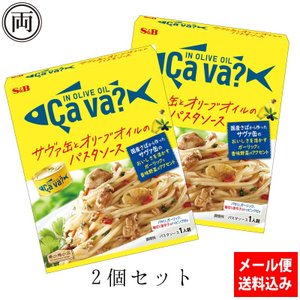 サバ缶 鯖缶 サヴァのパスタソース オリーブオイル味 一人用 2個セット おしゃれなCAVA缶が美味しいパスタソースに 手軽 簡単 メール便 送料 無料|ryousou-ya