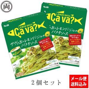 サバ缶 鯖缶 サヴァのパスタソース レモンバジル味 一人用 2個セット おしゃれなCAVA缶が美味しいパスタソースに 手軽 簡単 メール便 送料 無料|ryousou-ya