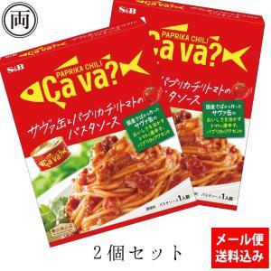 サバ缶 鯖缶 サヴァのパスタソース パプリカチリトマト味 一人用 2個セット おしゃれなCAVA缶が...