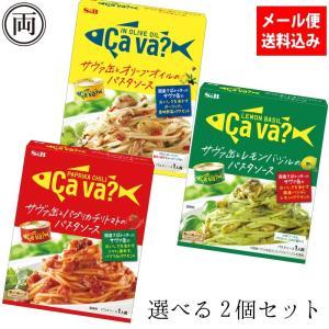 サバ缶 鯖缶 サヴァのパスタソース 3つの味から選べる2個セット 一人用 おしゃれなCAVA缶が美味しいパスタソースに 手軽 簡単 メール便 送料 無料|ryousou-ya