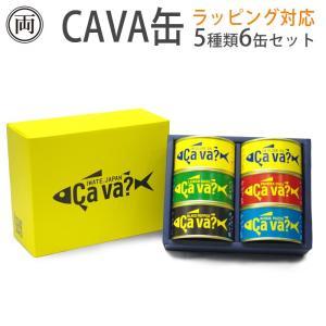 サバ缶 5種類入ラッピング対応 鯖缶 サヴァ CAVA さばの 缶詰 6缶ボックス入りセット 岩手県産 国産鯖 おしゃれで 美味しく レシピ お中元 お歳暮 お祝い|ryousou-ya
