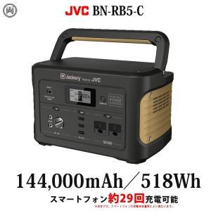 ポータブル電源 JVC BN-RB5-C 500W アウトドア キャンプ 車中伯 停電 災害 DIY...