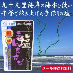 よみがえった伝統、手作り自然塩。千葉県山武市・九十九里海岸の美しい海から、 太平洋の恵みをたっぷり含...