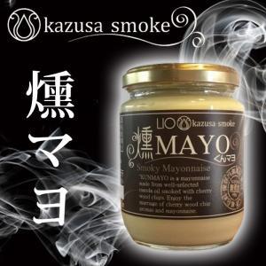 マヨネーズを燻製に。 マヨネーズが燻マヨになって新たな世界を開きます。  燻マヨはくん液や香料、着色...