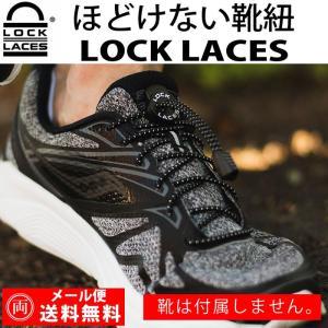 もう、スニーカーの靴紐がほどけてしまう悩みから解消されます。  ロックレース LOCK LACES ...