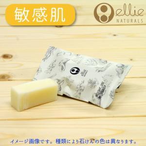 敏感肌の方に 手作り石けん  20g×2個 エリーナチュラル お試しセット 天然素材 お肌に優しい 石鹸  潤い しっとり 無添加 オシャレ こだわり メール便 代引不可|ryousou-ya